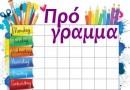 Εβδομαδιαίο Πρόγραμμα Μαθημάτων από 28 Φεβρουαρίου