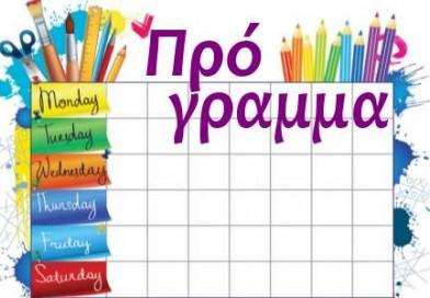 Νέο εβδομαδιαίο Πρόγραμμα Μαθημάτων