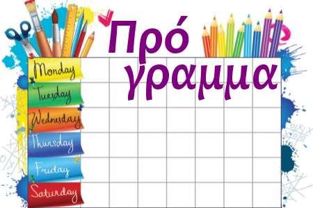 Εβδομαδιαίο Πρόγραμμα Μαθημάτων από 11 Δεκεμβρίου